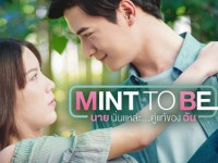 Mint To be นายนั่นแหละ..คู่แท้ของฉัน (อา) 2018