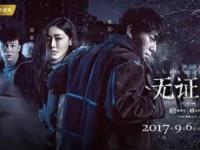 Burning Ice - เหมันต์อำมหิต 2017 (บรรยายไทย)