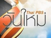 วันใหม่ ThaiPBS จ-ศ