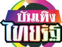 บันเทิงไทยรัฐ