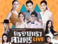 ครอบครัวดนตรี Live Concert (อา)