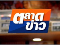 ตลาดข่าว (Talat Khao)
