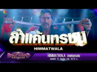 Himmatwala ลำแค้นทรชน