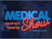 Doothaitv : บอกเล่า หมอเล่าสุข (Medical Show)