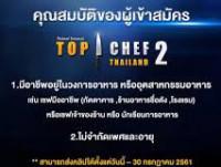 Doothaitv : Top Chef Thailand Season 2