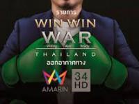 Win Win War Thailand (ส)
