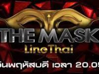 (The Mask Line Thai) พฤ