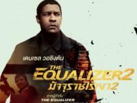 Doothaitv : The Equalizer 2 (2018) มัจจุราชไร้เงา 2
