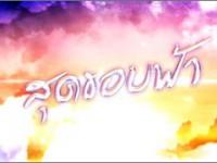 Doothaitv : สุดขอบฟ้า (Sut Khop Fa) ส-อา