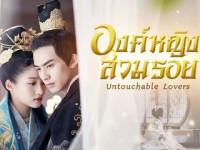 Untouchable Lovers (องค์หญิงสวมรอย) จ-ศ