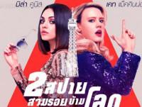 The Spy Who Dumped Me (2018) : 2 สปาย สวมรอยข้ามโลก