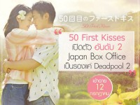 Doothaitv : 50 First Kisses 50 - เดท จูบเธอให้ไม่ลืม