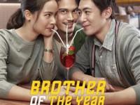 Doothaitv : น้อง.พี่.ที่รัก BROTHER OF THE YEAR