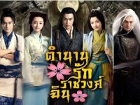 ตำนานรักราชวงศ์ฉิน (จ-พฤ)