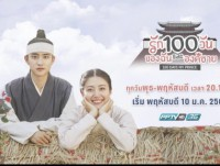 Doothaitv : รัก 100 วันของฉันและองค์ชาย (พ-พฤ (100 Days My Prince)