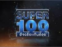 Super100 (อัจฉริยะเกินร้อย)