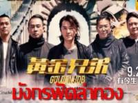 Golden Job (2018ซับEng) มังกรฟัดล่าทอง
