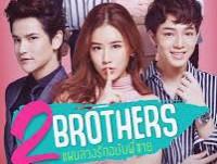 2 Brothers แผนลวงรักฉบับพี่ชาย (เสาร์)