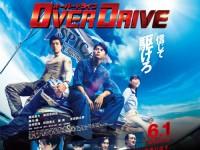 Over Drive (2018) : ทีมซิ่งผ่าฟ้า