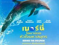 Doothaitv : BERNIE THE DOLPHIN (2019) เบอร์นี่ โลมาน้อย หัวใจมหาสมุทร