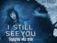 Doothaitv : I Still See You (วิญญาณ เห็น ตาย)
