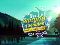 Doothaitv : The Adventure (ผจญภัยสุดขอบโลก) ส-อา