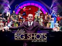 Doothaitv : Little Big Shots (ตัวเล็ก...โชว์ใหญ่)
