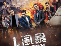 L Storm (L Feng bao) คนคมโค่นพายุ 3 (2018)