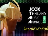 งานประกาศผลรางวัล Joox Music Awards 2019