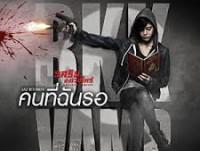 รสริน ล่าแวมไพร์ (Bangkok Vampire) อาทิตย์