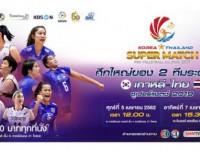 Doothaitv : 2019-04-05 Korea vs Thailand Pro Volleyball All Star Super Match 2019