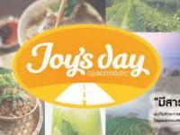 Joy s Day (ถนนแห่งการเดินทาง)