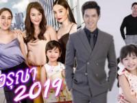 Doothaitv : อรุณา 2019 (อา)