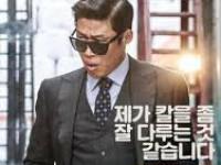 Luck-Key (2016) กุญแจเปลี่ยนชีวิต