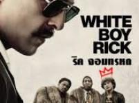White Boy Rick (2018) : จอมทรหด
