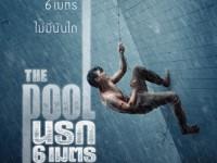 Doothaitv : The Pool (2018) : นรก 6 เมตร