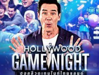 Hollywood Game Night Thailand Season 3