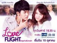 รักสุดท้ายที่ปลายฟ้า (Love Flight) เสาร์
