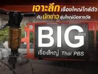 Big Story (เรื่องใหญ่ Thai PBS)