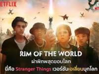Rim of the World (2019) : ผ่าพิภพสุดขอบโลก