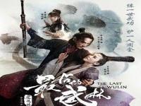 The Last Wulin 2 (ปิดตำนานบู้ลิ้ม1และ 2)