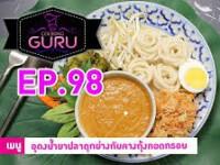 Cooking Guru (คุกกิ้ง กูรู) อังคาร