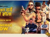 Mard Ko Dard Nahin Hota (2019) ขาลุยไม่กลัวเจ็บ