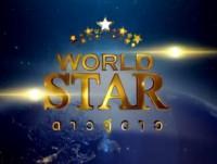 World Star ดาวคู่ดาว (อ)