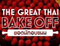 Doothaitv : The Great Thai Bake Off (ยอดนักอบขนม)