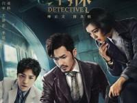 Doothaitv : Detective L (หลิวเฟย ยอดนักสืบ)
