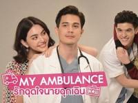 Doothaitv : รักฉุดใจนายฉุกเฉิน (My Ambulance)ศ-ส