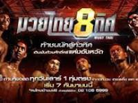 Doothaitv : มวยไทย 8 ทิศ