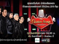 เวทีเพลงเพราะ (The Golden Song) อา