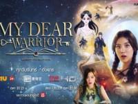 หัศจรรย์รักข้ามกระดาษ (My Dear Warrior) จ-อ